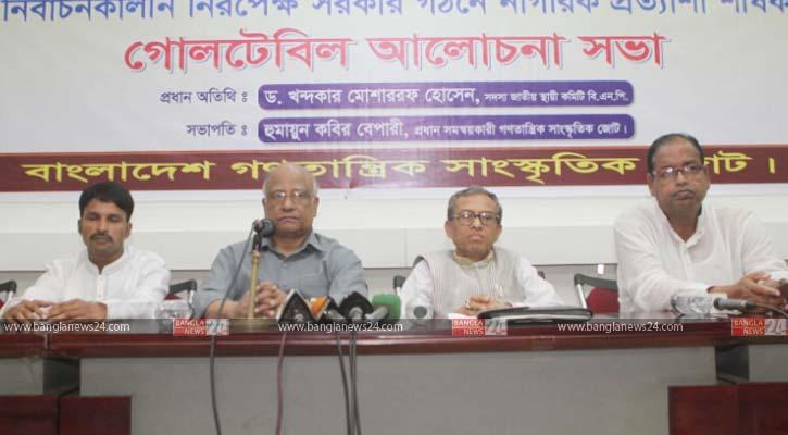 বিএনপি প্রধানমন্ত্রীকে বিশ্বাস করে না: খন্দকার মোশাররফ